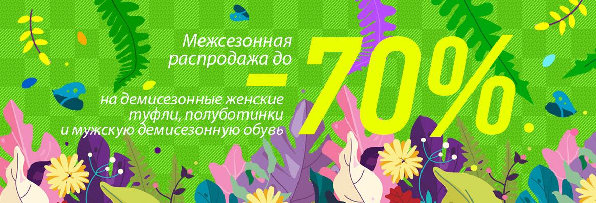 4836f06cf Купить обувь в Москве в интернет-магазине «Дефилетто» | Стильная обувь по  недорогим ценам | Defiletto