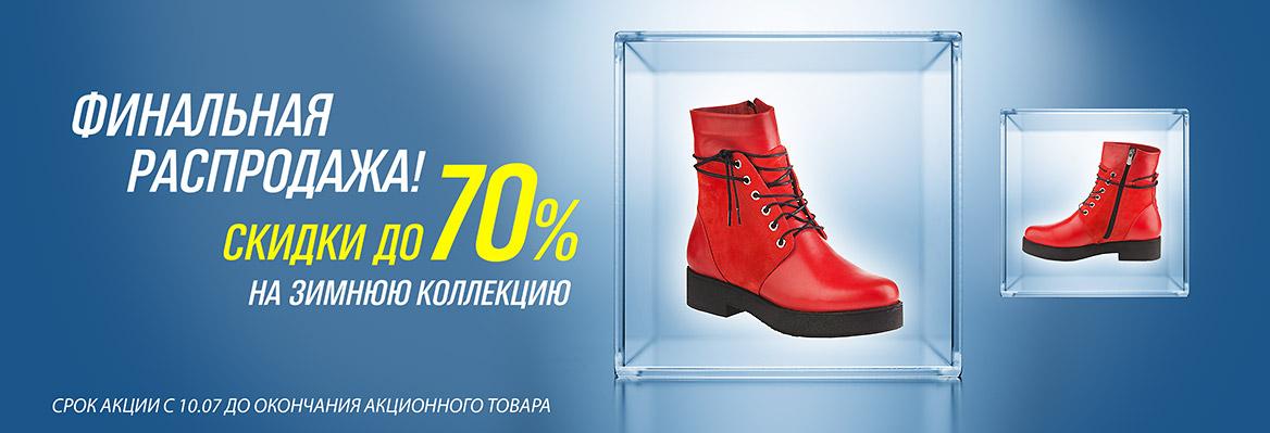 9d380da76ba0a Купить обувь в Москве в интернет-магазине «Дефилетто» | Стильная ...